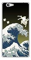 sslink KIWAMI2 FTJ162B SAMURAI 極2 FREETEL ハードケース ca587-3 和柄 波 海 兎 うさぎ ラビット スマホ ケース スマートフォン カバー カスタム ジャケット