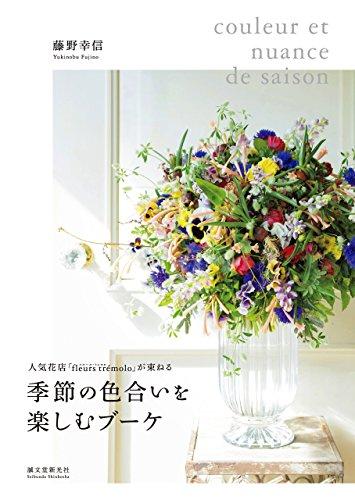季節の色合いを楽しむブーケ:人気花店「fleurs trémolo」が束ねる