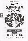 第84回(平成29年度)NHK全国学校音楽コンクール課題曲 中学校 混声三部合唱 願いごとの持ち腐れ