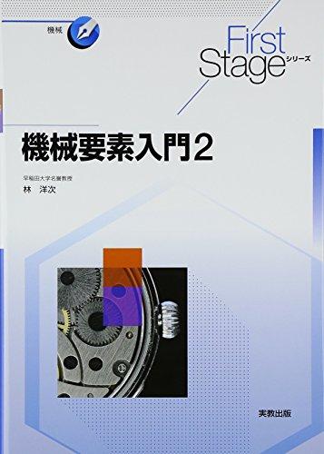 機械要素入門2 (First Stageシリーズ)