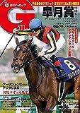 週刊Gallop(ギャロップ)2019年4月14日号
