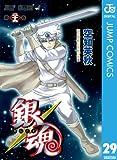 銀魂 モノクロ版 29 (ジャンプコミックスDIGITAL)