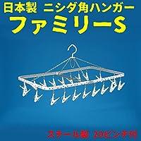 日本製スチールハンガー ニシダ スチール角ハンガー ファミリーS 20ピンチ 洗濯ハンガー