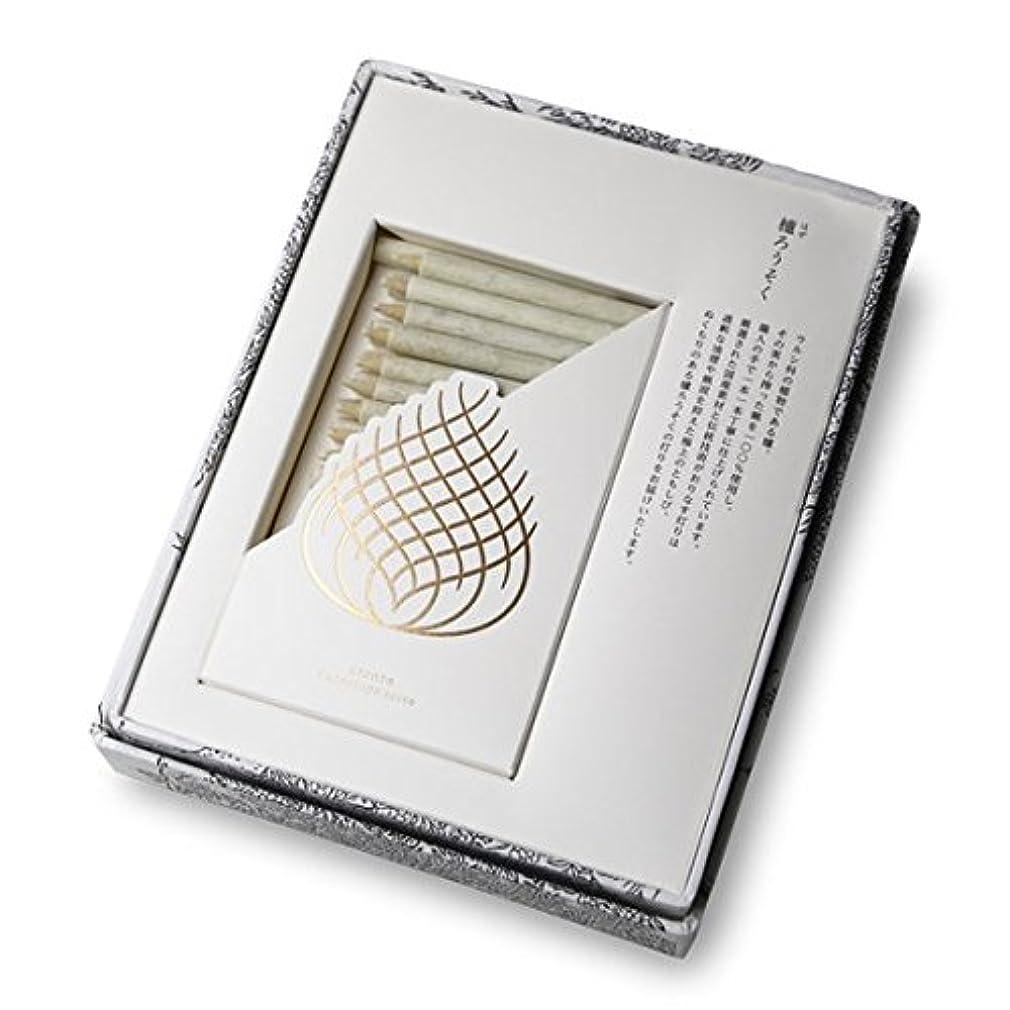 四面体バッグ学者大與 和ろうそく ご進物用櫨ろうそく HINOTO 0.5号 22本入