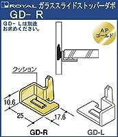 ガラススライドストッパーダボ【ロイヤル】APゴールド GD-R☆スクエアなクッション付☆Rタイプ6~8mmガラス用