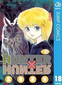 HUNTER×HUNTER モノクロ版 18巻 表紙画像
