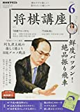 NHK将棋講座 2020年 06 月号 [雑誌]