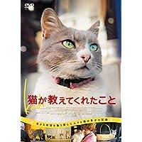 猫が教えてくれたこと DVD