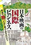 日本映画の国際ビジネ (キネ旬ムック)