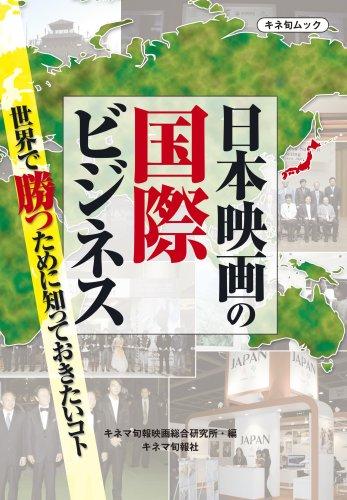 日本映画の国際ビジネ (キネ旬ムック)の詳細を見る