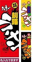 のぼり 「うまい釧路ラーメン」らーめん 名入れのぼり旗 低コスト短納期 600mm×1,800mm
