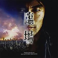 臨場 オリジナル・サウンドトラック