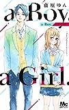 a Boy. a Girl. (マーガレットコミックス)