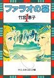ファラオの墓 / 竹宮 惠子 のシリーズ情報を見る
