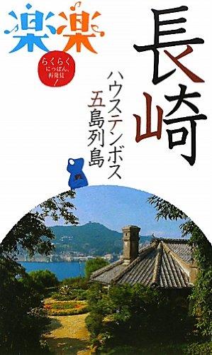 長崎・ハウステンボス・五島列島 (楽楽)