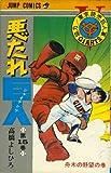 悪たれ巨人〈第15巻〉 (1980年) (ジャンプ・コミックス)