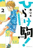 ひらけ駒!return コミック 全2巻セット
