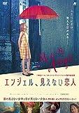 エンジェル 見えない恋人 [DVD]
