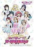 ラブライブ! スクールアイドルコレクション Vol.07 SIC-LL07 BOX