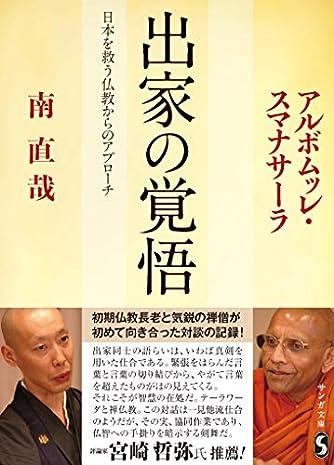 出家の覚悟――日本を救う仏教からのアプローチ (サンガ文庫)