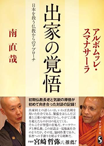 出家の覚悟――日本を救う仏教からのアプローチ (サンガ文庫)の詳細を見る