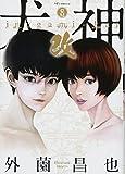 犬神・改 8 (SPコミックス LEED CAFE COMICS)