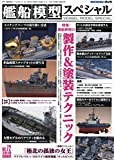 艦船模型スペシャル 2019年 06 月号 [雑誌] 画像