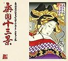 [早期購入特典あり]東京スカパラダイスオーケストラトリビュート集 楽園十三景(ミニポスター付/B3サイズ)