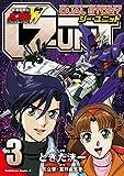 新機動戦記ガンダムW DUAL STORY G-UNIT(3) (角川コミックス・エース)