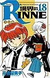 境界のRINNE(18) (少年サンデーコミックス)