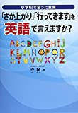 小学校で習った言葉「さか上がり」「行ってきます」を英語で言えますか? (Sanrio SMILES)