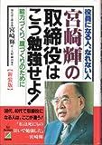 宮崎輝の取締役はこう勉強せよ!―役員になる人、なれない人 能力づくり、腹づくりのために