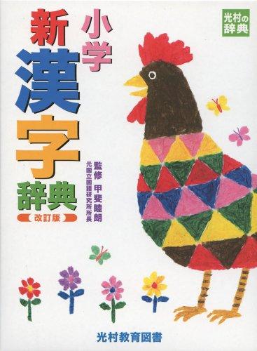 新 レインボー 小学 国語 漢字 辞典