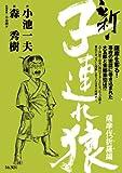 新・子連れ狼 薩摩伐折羅編 (キングシリーズ 漫画スーパーワイド)
