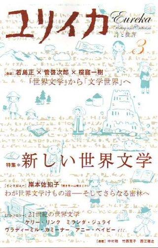 ユリイカ2008年3月号 特集=新しい世界文学
