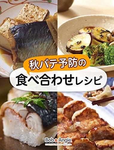 秋バテ予防の食べ合わせレシピ (ボブとアンジーebook)
