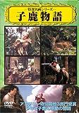 子鹿物語[DVD]