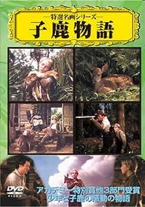 子鹿物語 [DVD]