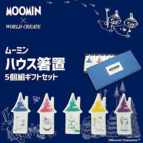 MOOMIN(ムーミン) 波佐見焼ハウス箸置 5個組ギフトセット 14724