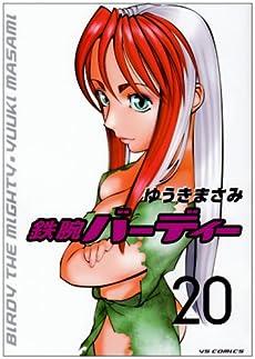鉄腕バーディー 20 (ヤングサンデーコミックス)