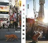 東京・大阪2都猫物語 画像