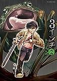 3インチ (2) (裏少年サンデーコミックス)