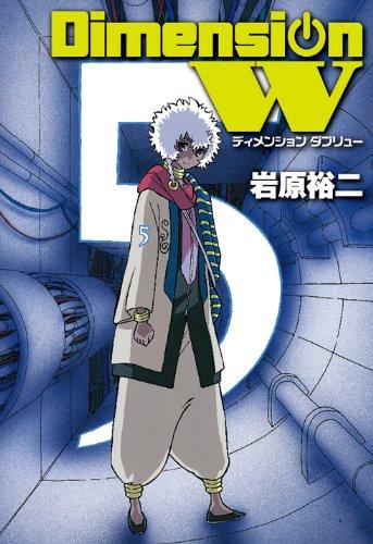 ディメンションW (5) (ヤングガンガンコミックススーパー)