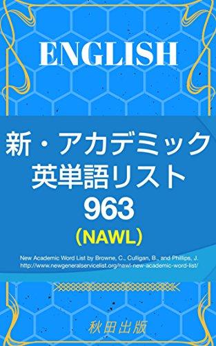 新・アカデミック英単語リスト963 (NAWL) (3-26-2018 5-18-30 PM)