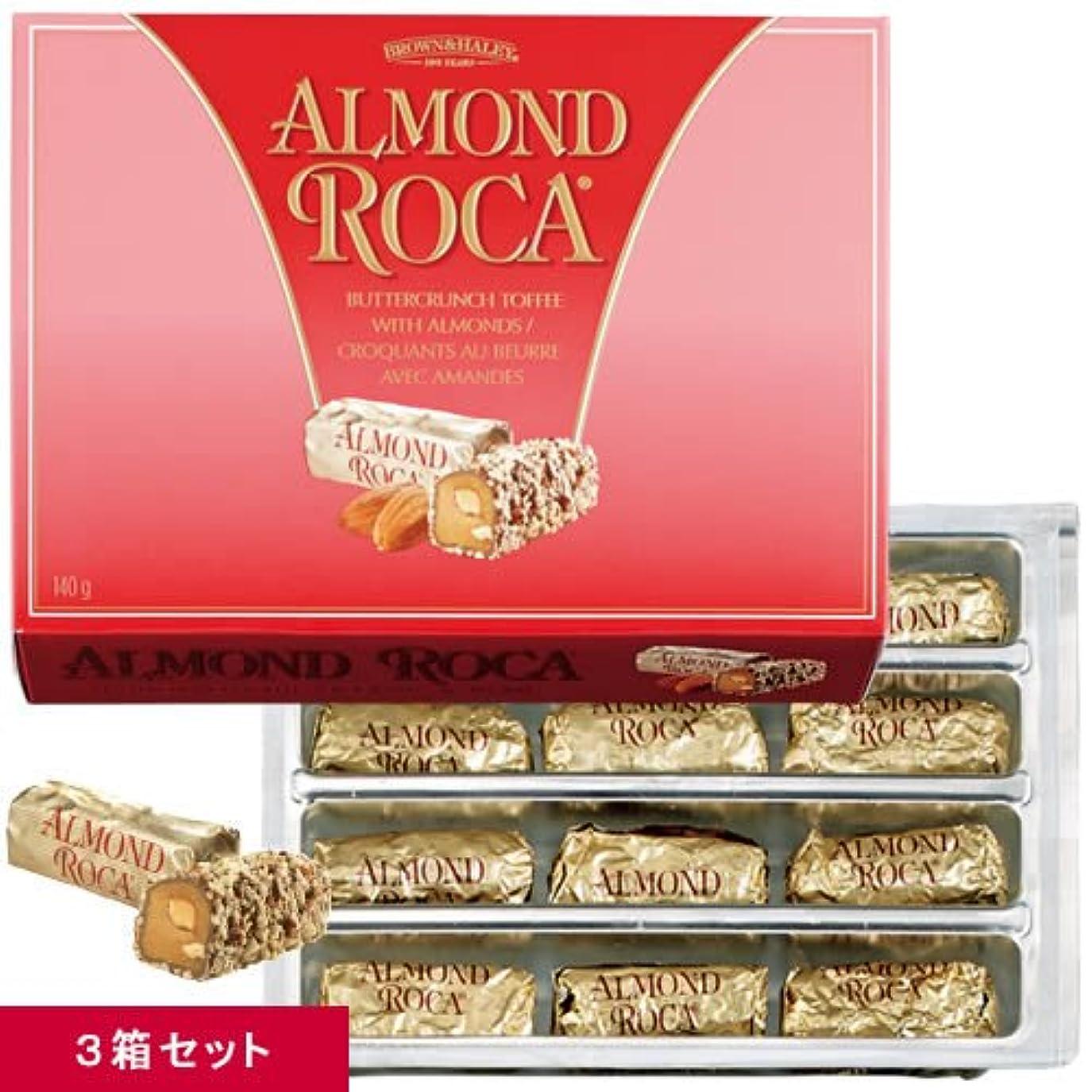 メーター逆日付付き【アメリカ お土産】アーモンドロカ バタークランチ3箱セット(アメリカ チョコレート)