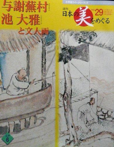 週刊 日本の美をめぐる no.29 与謝蕪村と池大雅と人文画