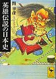 英雄伝説の日本史 (講談社学術文庫)