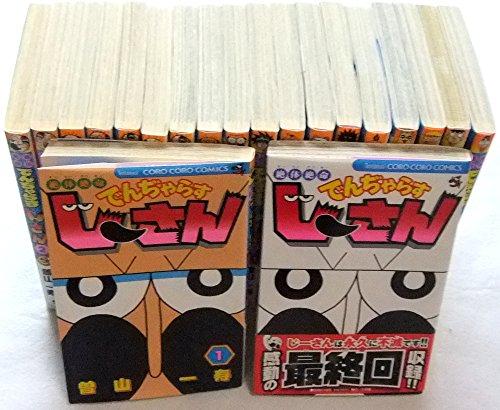 絶体絶命 でんぢゃらすじーさん コミック 全20巻完結セット (てんとう虫コロコロコミックス)