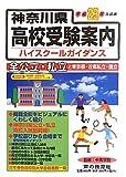 神奈川県高校受験案内〈平成23年度入試用〉