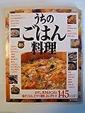うちのごはん料理―おすし、炊き込みごはん、混ぜごはん、ピラフ、雑炊、おにぎり、全145レシピ!